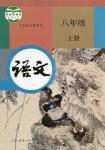 八年级语文上册(部编版)