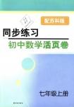 2019苏科版七年级上册数学活页卷同步练习答案