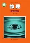 高二物理选择性必修 第一册(2019版)