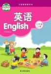 三年级英语上册