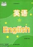九年级英语下册