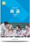 高二英语选择性必修 第三册(2019版)