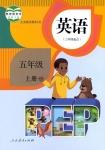 五年级英语上册(PEP)