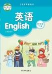 四年级英语下册