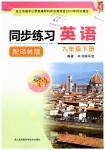 2019译林版九年级下册英语同步练习答案