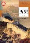高一历史必修 中外历史纲要(上)