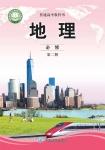 高一地理必修 第二册(2019版)