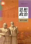 高二思想政治必修4 哲学与文化(2019版)