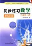 2019苏科版九年级上册数学同步练习答案