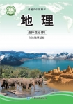 高二地理选择性必修1 自然地理基础(2019版)