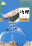 高一物理必修 第一册(2019版)
