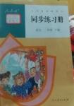 2019人教版二年级下册语文同步练习册答案
