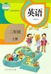 二年级英语上册(新起点)