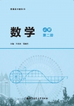 高一数学必修第二册(2019版)
