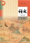 高三语文选择性必修 下册(2019版)