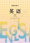 高一英语必修 第一册(2019版)