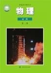 高一物理必修 第二册(2019版)