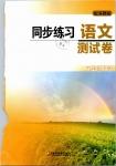2019苏教版九年级下册语文同步练习测试卷答案