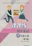 2019译林版八年级上册英语课课练答案