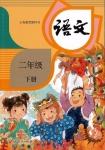 二年级语文下册(部编版)