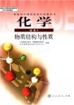 高三化学选修3