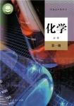 高一化学必修 第一册(2019版)