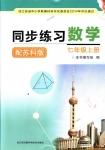 2019苏科版七年级上册数学同步练习答案