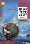 高二思想政治选择性必修1 当代国际政治与经济(2019版)