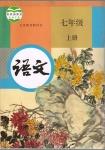七年级语文上册(部编版)