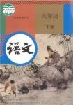 八年级语文下册(部编版)