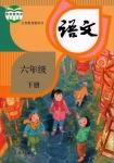 六年级语文下册(部编版)