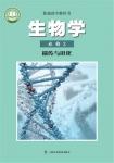 高一生物必修2 遗传与进化(2019版)