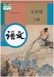 七年级语文下册(部编版)