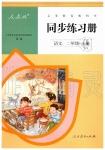 2019人教版二年级上册语文同步练习册答案