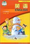 辽师大版六年级英语上册