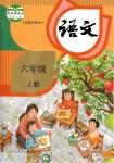 六年级语文上册(部编版)