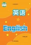 七年级英语上册