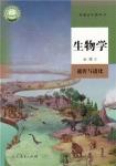 高一生物必修 第二册(2019版)