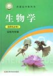 高二生物选择性必修2 生物与环境(2019版)
