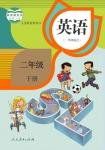 二年级英语下册(新起点)