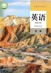 高二英语选择性必修 第一册(2019版)
