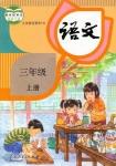 人教版三年级语文上册(部编版)
