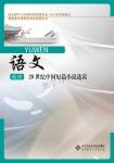 北师大版高二语文选修 《20世纪中国短篇小说选读》