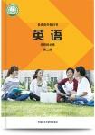 高二英语选择性必修 第二册(2019版)