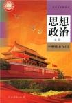 高一思想政治必修1 中国特色社会主义(2019版)