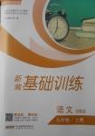 2019苏教版八年级上册语文新编基础训练答案