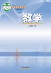 鲁教版九年级数学下册(五四制)