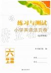 2019译林版六年级上册英语练习与测试活页卷答案