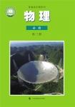 高一物理必修 第三册(2019版)
