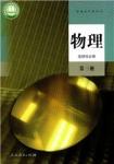 人教版高三物理选择性必修 第三册(2019版)